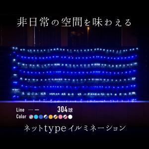 クリスマス  イルミネーション ネットイルミ  LED 304球 防滴 配線色 クリア/ブラック 8...