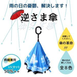 傘 逆さ傘 晴雨兼用 UVカット 遮光 自立 おしゃれ かわいい 8カラー レディース メンズ 長傘 日傘 さかさま傘 逆さま傘 プレゼント  @a866|ggbank