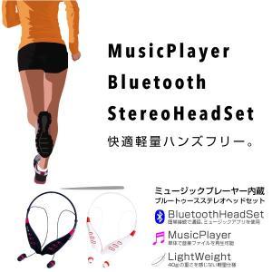 ヘッドセット bluetooth 4.0対応 ワイヤレス USB 軽量40g ネックバンド ハンズフリー ブルートゥース 通話 音楽再生 32GB  @a875|ggbank