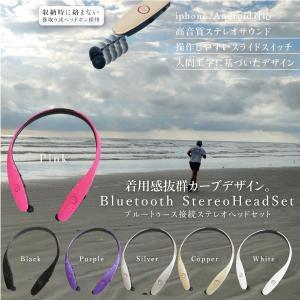 ヘッドセット bluetooth 4.0対応 ワイヤレス USB充電 ハンズフリー 6色 ネックバンド ブルートゥース スマホ スマートフォン  @a876|ggbank