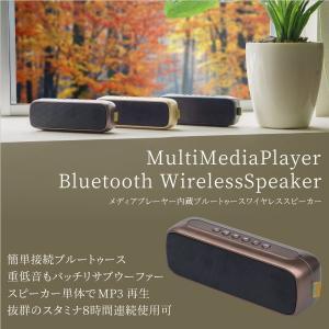 スピーカー bluetooth MP3 ミュージック プレーヤー 機能内蔵 選べる3色 スマホ USB MicroSD 32GB 外部入力端子 サブウーファー 重低音 @a903|ggbank