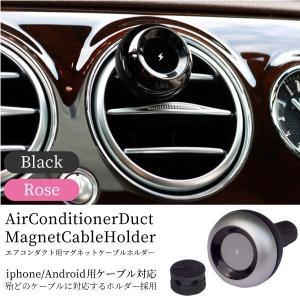 ケーブルホルダー エアコンダクト専用 収納 フレグランス付 選べる2色 スマホ 充電ケーブル USB ケーブル 整理 固定 iPhone Andoroid @a908|ggbank