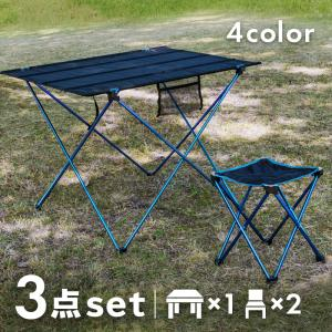 送料無料 アウトドア テーブル チェアーセット 折り畳み 軽...