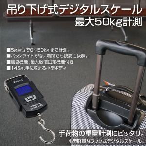 デジタルスケール はかり デジタル スーツケース などに 10g 〜 50kg フック式 ラゲッジス...