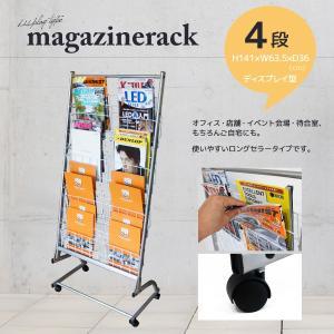 マガジンラック 4段 ダブル スリム キャスター ディスプレイラック マガジンスタンド パンフレット カタログ 雑誌 収納  _74087の写真