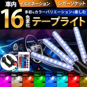 車 LED テープ ライト イルミネーション リモコン付 変化モード 16通り 足もと フロアライト...
