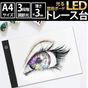 トレース台 A4 薄型 LED 3段階調光トレースパネル 薄型 ライトボックス A4 製図 写経 ア...