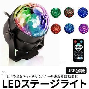 ステージライト LED ミラーボール 自動切替 イルミネーション リモコン付 ミニレーザー ステージ...
