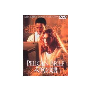 ペリカン文書 [DVD]|ggking