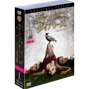 ヴァンパイア・ダイアリーズ〈ファースト・シーズン〉 セット1 [DVD] ggking