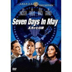 五月の七日間 [DVD] ggking