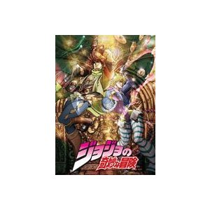 ジョジョの奇妙な冒険 総集編Vol.2 <初回生産限定版> [DVD]|ggking