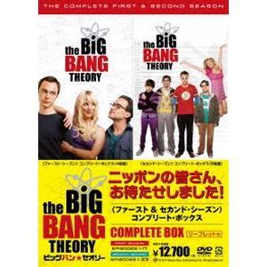 ビッグバン★セオリー〈ファースト&セカンド・シーズン〉 コンプリート・ボックス [DVD] ggking