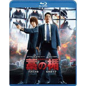 藁の楯 わらのたて [Blu-ray]|ggking