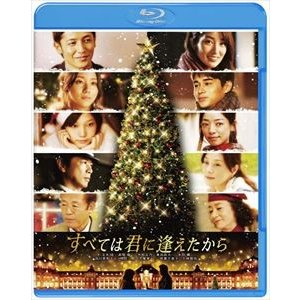 すべては君に逢えたから [Blu-ray]|ggking