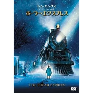 ポーラー・エクスプレス [DVD] ggking