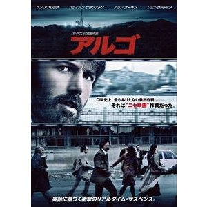 【初回限定生産】アルゴ [DVD] ggking