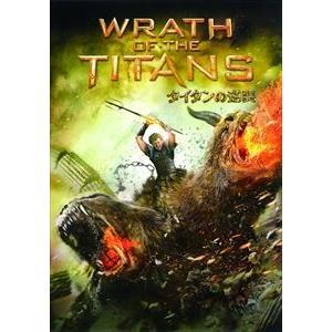 【初回限定生産】タイタンの逆襲 [DVD]|ggking
