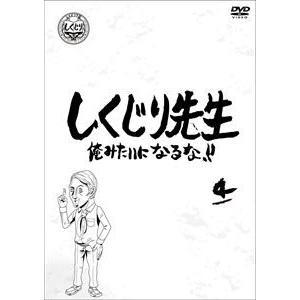 しくじり先生 俺みたいになるな!! 第4巻 [DVD] ggking