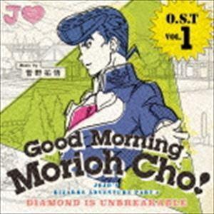 菅野祐悟(音楽) / ジョジョの奇妙な冒険 ダイヤモンドは砕けない O.S.T Vol.1〜Good Morning Morioh Cho〜 [CD]|ggking
