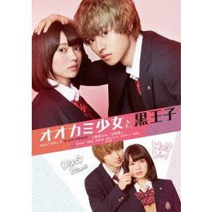 オオカミ少女と黒王子 DVD(初回生産限定) [DVD]|ggking