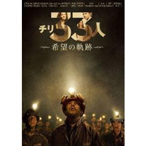 チリ33人 希望の軌跡 [DVD]|ggking