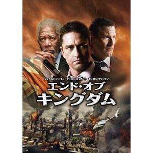 エンド・オブ・キングダム [DVD]|ggking