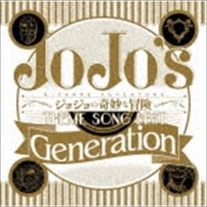 TVアニメ ジョジョの奇妙な冒険 THEME SONG BEST 「Generation」 [CD]|ggking