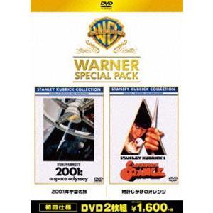 2001年宇宙の旅/時計じかけのオレンジ ワーナー・スペシャル・パック【初回限定生産】 [DVD]|ggking