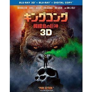 キングコング:髑髏島の巨神 3D&2Dブルーレイセット(初回限定生産) [Blu-ray]|ggking