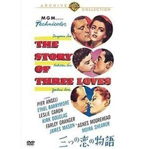 三つの恋の物語 [DVD]|ggking