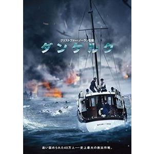 ダンケルク [DVD]|ggking