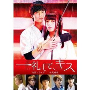 一礼して、キス【初回限定生産】 [DVD]|ggking