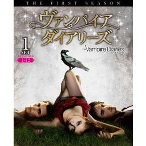 ヴァンパイア・ダイアリーズ〈ファースト・シーズン〉 前半セット [DVD] ggking