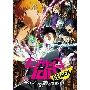 モブサイコ100 REIGEN 〜知られざる奇跡の霊能力者〜<通常版> [DVD] ggking
