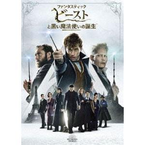 ファンタスティック・ビーストと黒い魔法使いの誕生(通常版) [DVD]|ggking