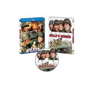 戦略大作戦 日本語吹替音声追加収録版 ブルーレイ [Blu-ray]