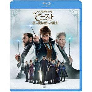 ファンタスティック・ビーストと黒い魔法使いの誕生 エクステンデッド版ブルーレイセット(初回限定生産) [Blu-ray]|ggking