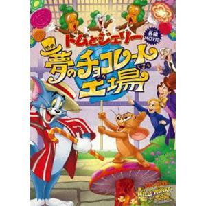 トムとジェリー 夢のチョコレート工場 [DVD] ggking