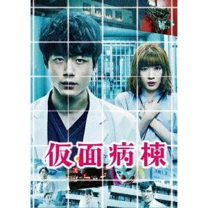 仮面病棟 DVD プレミアム・エディション(初回限定生産) [DVD]|ggking