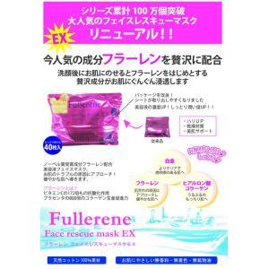 フラーレン フェイス レスキュー マスク EX 40枚|ggking|02