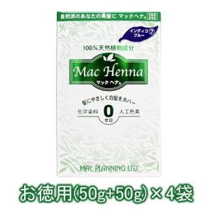 マックプランニング マックヘナ ハーバルヘアトリートメント #インディゴブルー お徳用 (トリートメント) (50g+50g)×4袋|ggking