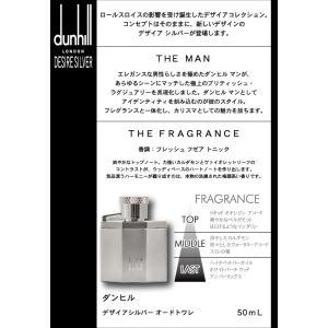ダンヒル デザイア シルバー EDT SP (男性用香水) 50ml|ggking|02
