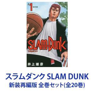 【新品】【全巻セット】集英社 SLAM DUNK ― スラムダンク ― 新装再編版 (漫画本) 1〜20巻|ggking