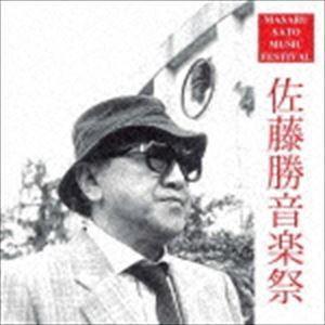 オーケストラ・トリプティーク / 佐藤勝音楽祭 [CD] ggking