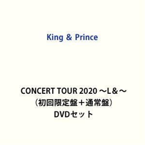 King & Prince CONCERT TOUR 2020 〜L&〜(初回限定盤+通常盤) [DVDセット]|ggking