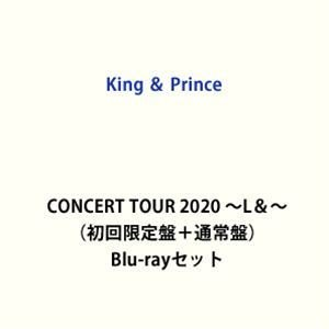 King & Prince CONCERT TOUR 2020 〜L&〜(初回限定盤+通常盤) [Blu-rayセット]|ggking