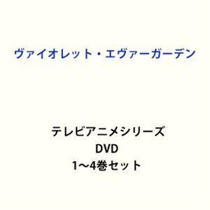 ヴァイオレット・エヴァーガーデン テレビアニメシリーズ1〜4 全巻 [DVDセット]|ggking