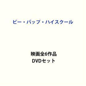 ビー・バップ・ハイスクール 映画全6作品 [DVDセット]|ggking