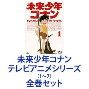 未来少年コナン テレビアニメシリーズ1〜7 全巻 [DVDセット] ggking